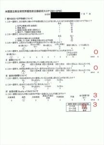 慢性前立腺炎症状スコアNIH-CPS10