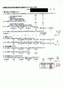 慢性前立腺炎症状スコアNIH-CPSI8