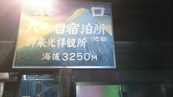 富士山トリプル065