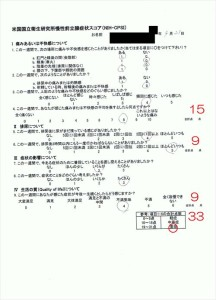 慢性前立腺炎症状スコアNIH-CPSI3